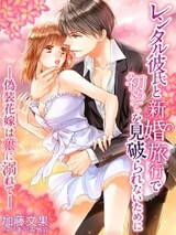 Rental Kareshi to Shinkon Ryokou de Hajimete wo Miyaburarenai Tame ni: Gisou Hanayome wa Koi ni Oborete