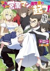 Around 40 Eigyou-man, Isekai ni Tatsu!: Megami Power de Jinsei Nidome no Nariagari