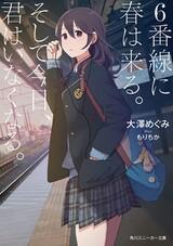6-bansen ni Haru wa Kuru. Soshite Kyou, Kimi wa Inakunaru.