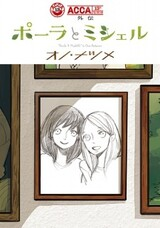 ACCA: 13-ku Kansatsu-ka Gaiden - Paula to Michelle