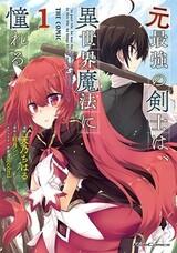 Moto Saikyou no Kenshi wa, Isekai Mahou ni Akogareru: The Comic