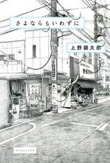 Sayonara mo Iwazu ni