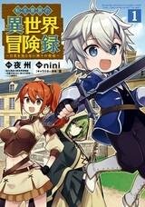 Tensei Kizoku no Isekai Boukenroku: Jichou wo Shiranai Kamigami no Shito