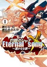 Shakugan no Shana X: Eternal Song - Harukanaru Uta