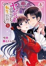 Yandere-kei Otome Game no Sekai ni Tensei shite Shimatta you desu