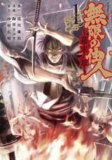 Mugen no Juunin: Bakumatsu no Shou