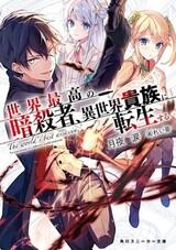 Sekai Saikou no Ansatsusha, Isekai Kizoku ni Tensei suru