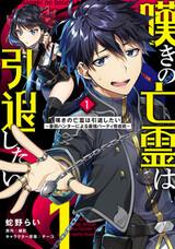 Nageki no Bourei wa Intai shitai: Saijaku Hunter ni Yoru Saikyou Party Ikuseijutsu