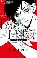 Bite Maker: Ousama no Ω