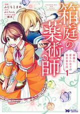 Hakoniwa no Yakujutsushi: Kamisama ni Aisare Joshi no Isekai Seikatsu