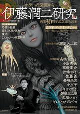 Ito Junji Kenkyuu: Horror no Shinen kara
