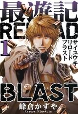 Saiyuuki Reload Blast