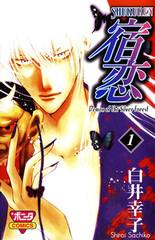 Shukuren - Gin no Mori no On