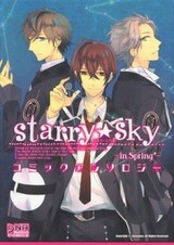 Starry☆Sky: In Spring - Comic Anthology