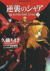 Mobile Suit Gundam: Char's Counterattack - Beyond the Time