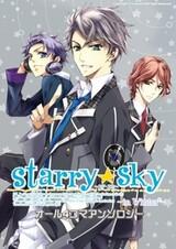 Starry☆Sky: In Winter - 4-koma Anthology
