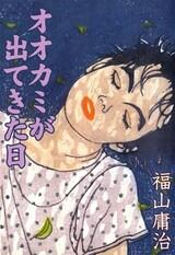 Ookami ga Detekita Hi