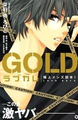 Love Kare: Gokujou Men's Dokuhon! - Gold