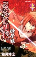 Rurouni Kenshin: Tokuhitsuban