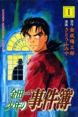 Kindaichi Shounen no Jikenbo: File Series
