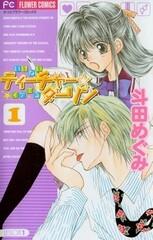 Ikenai Teacher☆Iketeru Darling