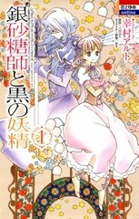 Ginzatoushi to Kuro no Yousei: Sugar Apple Fairy Tale