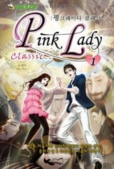 Pink Lady Classic