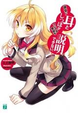 Kanojo ni Mimi to Shippo ga Tsuiteru Riyuu wo Setsumei Dekinai.