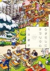 Hikidashi ni Terrarium