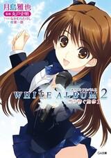 White Album 2: Yuki ga Tsumugu Senritsu