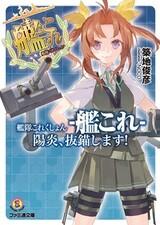 Kantai Collection: Kagerou, Batsubyou shimasu!