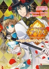 Diamond no Kuni no Alice: Bet On My Heart