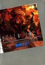 Higurashi no Naku Koro ni Kai - Dai 2-wa: Tsumihoroboshi-hen