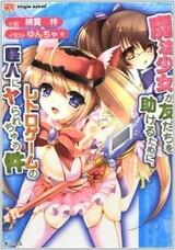 Mahou Shoujo ga Tomodachi wo Tasukeru Tame ni, Retro Game no Kaijin ni Yararechau Ken