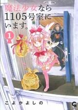 Mahou Shoujo nara 1105-goushitsu ni Imasu.