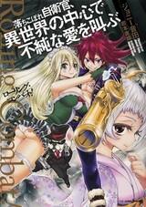 Rolling Combat!: Ochikobore Jieikan, Isekai no Chuushin de Fujun na Ai wo Sakebu