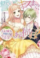 Chikai no Kiss made, Ato Nannichi?: Outaishi Denka to Kareinaru Wedding Road