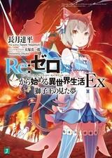 Re:Zero kara Hajimeru Isekai Seikatsu Ex