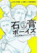 Sekkou Boys: Kamigami to Eiyuu no Idol Group